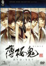 薄桜鬼 DVD-SET(通常)(DVD)