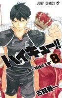 ハイキュー!!(8)(ジャンプC)(少年コミック)
