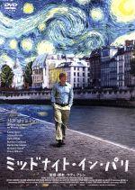 ミッドナイト・イン・パリ(通常)(DVD)