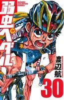 弱虫ペダル(30)(少年チャンピオンC)(少年コミック)