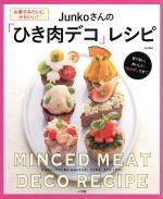 Junkoさんの「ひき肉デコ」レシピ(小学館実用シリーズ LADY BIRD)(単行本)