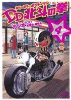 DD北斗の拳(4)ゼノンC