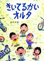きいてるかいオルタ(絵本・こどものひろば)(児童書)
