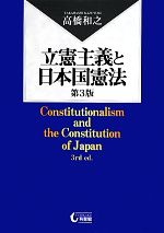 立憲主義と日本国憲法(単行本)