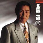 北島三郎(5)(CDS)