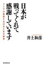 日本が戦ってくれて感謝しています アジアが賞賛する日本とあの戦争(単行本)