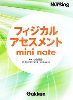 フィジカルアセスメントmini note(文庫)