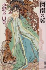図南の翼 十二国記(新潮文庫)(文庫)