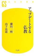 アップデートする仏教(幻冬舎新書)(新書)