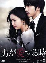 男が愛する時 ノーカット版 DVD-BOX2(通常)(DVD)