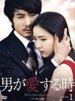 男が愛する時 ノーカット版 DVD-BOX1(通常)(DVD)