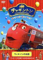 チャギントン スペシャル・セレクション ウィルソンのお話(通常)(DVD)
