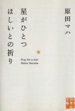 星がひとつほしいとの祈り(実業之日本社文庫)(文庫)