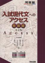 入試現代文へのアクセス 発展編 改訂版(河合塾SERIES)(別冊解答・解説付)(単行本)