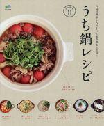 うち鍋レシピ(エイムックei cooking)(単行本)