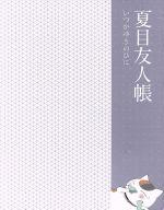 夏目友人帳 いつかゆきのひに(完全生産限定版)(三方背ケース、カラーブックレット、CD-ROM1枚付)(通常)(DVD)
