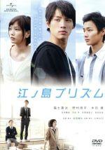 江ノ島プリズム(通常)(DVD)