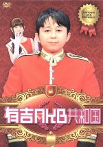有吉AKB共和国(通常)(DVD)