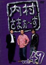 内村さまぁ~ず vol.47(通常)(DVD)