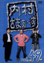 内村さまぁ~ず vol.49(通常)(DVD)