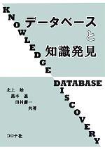 データベースと知識発見