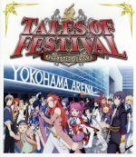 テイルズ・オブ・フェスティバル 2013(Blu-ray Disc)(BLU-RAY DISC)(DVD)
