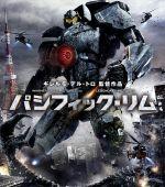 パシフィック・リム ブルーレイ&DVDセット(Blu-ray Disc)(BLU-RAY DISC)(DVD)
