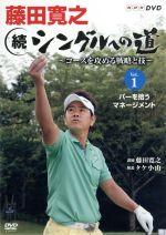 藤田寛之 続シングルへの道~コースを征服する戦略と技~DVDセット(通常)(DVD)
