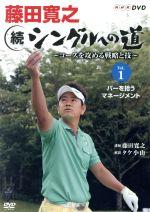 藤田寛之 続シングルへの道~コースを征服する戦略と技~Vol.1 パーをセーブする。(通常)(DVD)
