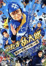 忍たま乱太郎 夏休み宿題大作戦!の段 豪華版(通常)(DVD)