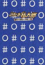 忍たま乱太郎 夏休み宿題大作戦!の段 豪華版(Blu-ray Disc)(BLU-RAY DISC)(DVD)