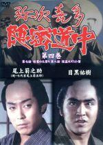 弥次喜多隠密道中 第四巻(通常)(DVD)