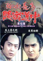 弥次喜多隠密道中 第七巻(通常)(DVD)