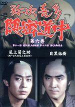弥次喜多隠密道中 第六巻(通常)(DVD)