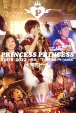 "PRINCESS PRINCESS TOUR 2012~再会~""The Last Princess""@東京ドーム(通常)(DVD)"