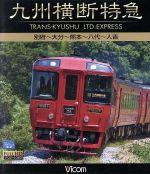 九州横断特急 別府~大分~熊本~八代~人吉(Blu-ray Disc)(BLU-RAY DISC)(DVD)