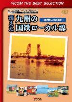 消えた九州の国鉄ローカル線~遠き想い出の追憶~
