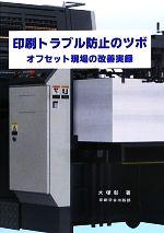 印刷トラブル防止のツボ オフセット現場の改善実録(単行本)