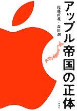 アップル帝国の正体(単行本)