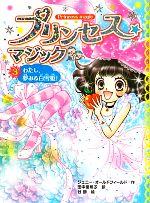 プリンセス☆マジック ティア わたし、夢みる白雪姫!(3)(児童書)