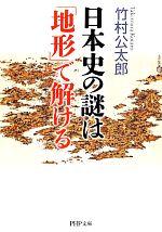 日本史の謎は「地形」で解ける(PHP文庫)(文庫)