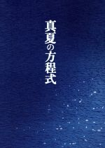 真夏の方程式 スペシャル・エディション(通常)(DVD)