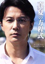 真夏の方程式 スタンダード・エディション(通常)(DVD)