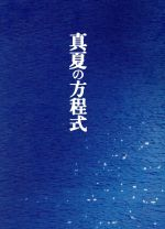 真夏の方程式 スペシャル・エディション(Blu-ray Disc)(BLU-RAY DISC)(DVD)