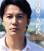 真夏の方程式 スタンダード・エディション(Blu-ray Disc)(BLU-RAY DISC)(DVD)