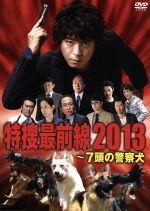 ドラマスペシャル 特捜最前線2013-7頭の警察犬(通常)(DVD)