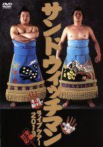サンドウィッチマン ライブツアー2013(通常)(DVD)