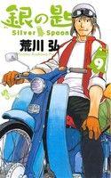 銀の匙 Silver Spoon(9)(サンデーC)(少年コミック)