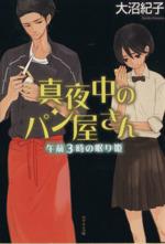 真夜中のパン屋さん 午前3時の眠り姫(ポプラ文庫)(文庫)
