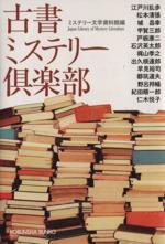 古書ミステリー倶楽部(光文社文庫)(Ⅰ)(文庫)